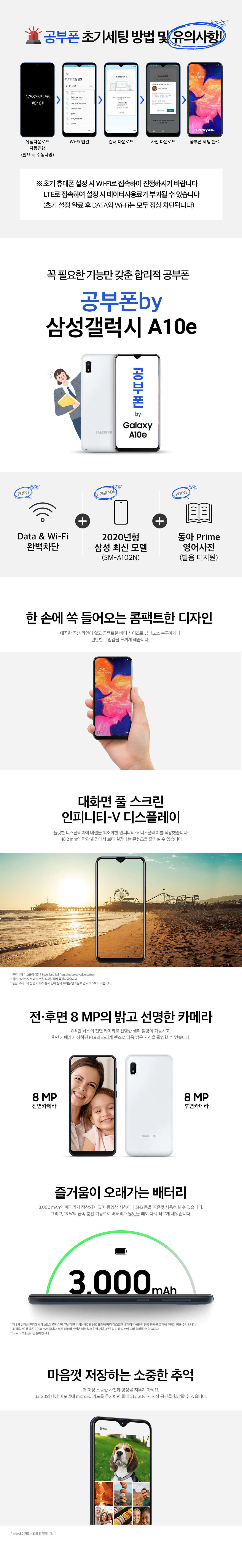 공부폰by갤럭시A10e 상품정보