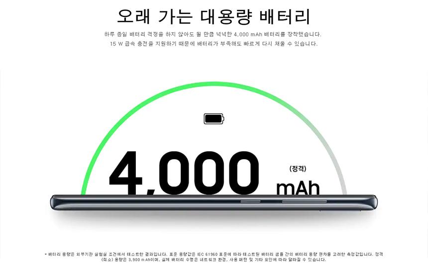 오래 가는 대용량 배터리 하루 종일 배터리 걱정을 하지 않아도 될 만큼 넉넉한 4,000 mAh 배터리를 장착했습니다. 15 W 급속 충전을 지원하기 때문에 배터리가 부족해도 빠르게 다시 채울 수 있습니다.