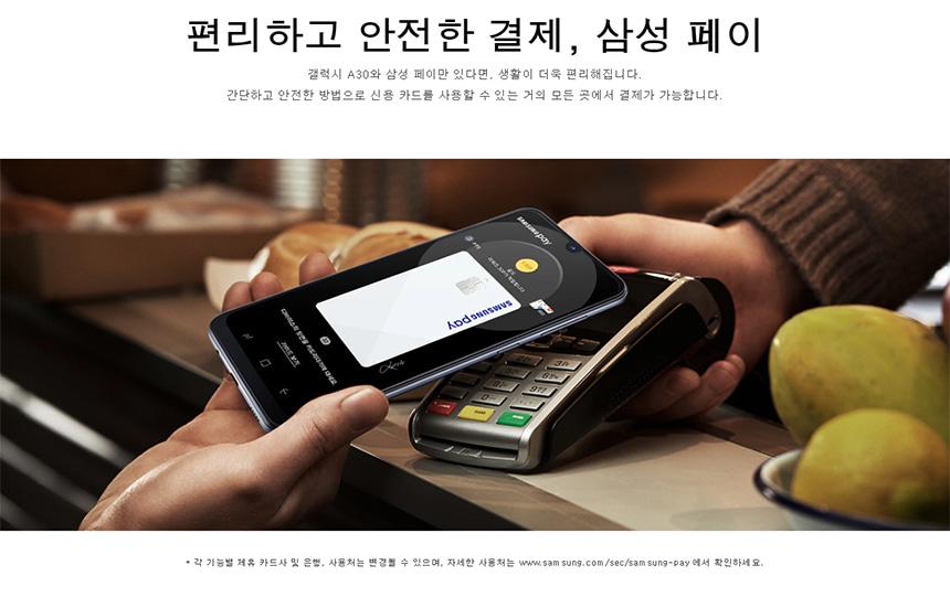 편리하고 안전한 결제, 삼성 페이 갤럭시 A30와 삼성 페이만 있다면, 생활이 더욱 편리해집니다.         간단하고 안전한 방법으로 신용 카드를 사용할 수 있는 거의 모든 곳에서 결제가 가능합니다.