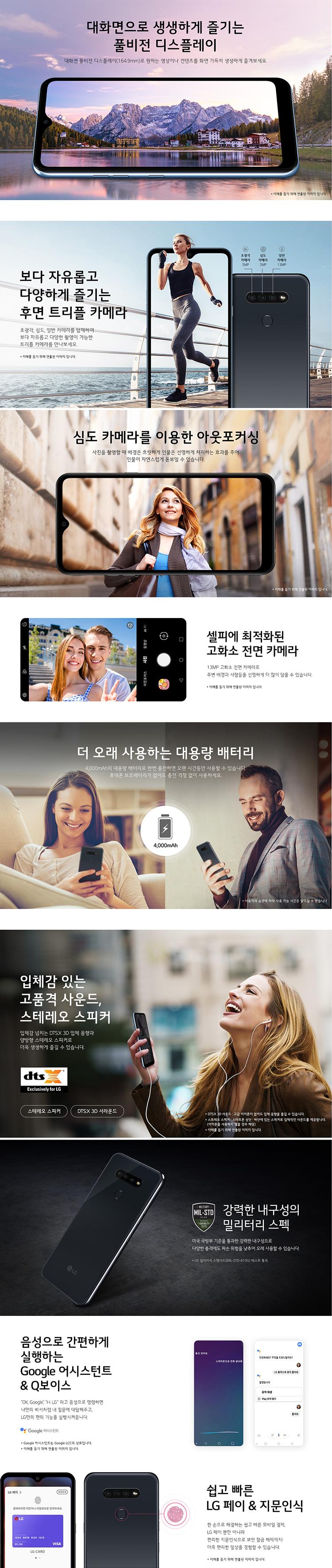 LG Q51 상품정보