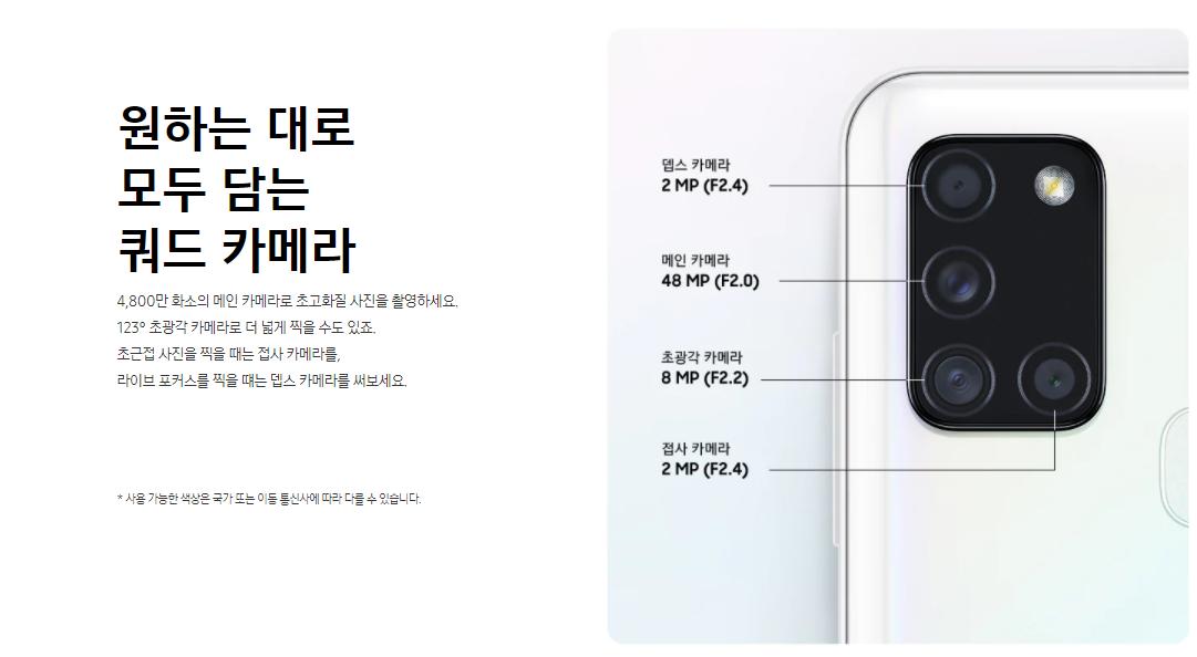 갤럭시A21S(SM-A217NK)상품정보 이미지입니다.